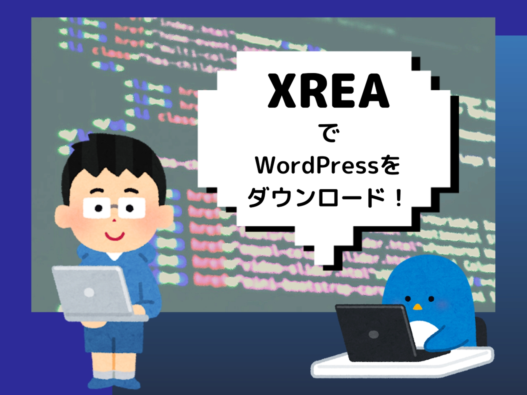 XREAでWordpressはじめるよ!